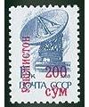 """53. Надпечатка на стандартной почтовой марке """"Почта СССР""""."""