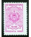 "164.Стандартная почтовая марка ""Герб"""