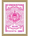 "265.Стандар. п/м ""Герб Республики Узбекистан"""