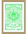 """279. Почтовая марка """"Герб"""". Номинал 15-00. Тираж 8000,0 тыс. экз. Цвет зеленый."""