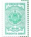 """543. Почтовая марка """"Герб""""."""