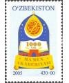 592. Почтовая марка «1000 лет Маъмунской академии».