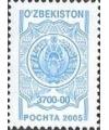 608. Почтовая марка «Герб».