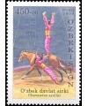 840-842. Серия «Узбекский государственный цирк». «Чавандоз аёллар»