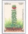 847-848. Серия «Флора. Редкие растения Узбекистана»