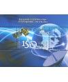 1149.Почтовая марка  «150 лет Международному союзу электросвязи»