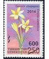 1127-1133.Надпечатка на почтовой марки 1993 года серии «Флора Узбекистана»
